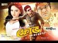 Khov    l Amin Khan l Mehedi l Nodi l Misha Sawdagor l Full Bangla Movie l Binodon Box waptubes