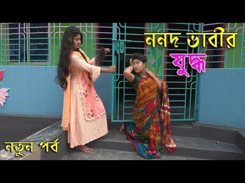 "Download ননদ ভাবীর যুদ্ধ- জীবন বদলে দেয়া একটি শর্টফিল্ম ""অনুধাবন""-২৭ | Onudhabon Episode 27 |  Piash Khan hd file 3gp hd mp4 download videos"