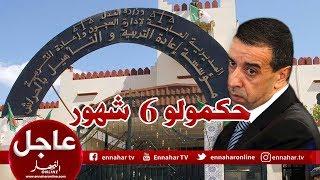 إدانة علي حداد بـ 6 أشهر حبس نافذة ..وشهران حبس موقوفة النفاذ لحسان بوعلام
