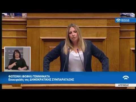 Φ.Γεννηματά (Επικεφαλής Δημ.Συμπαρ.)(Συζήτηση για διενέργεια προκαταρκτ.εξέτασης)(08/03/2018)