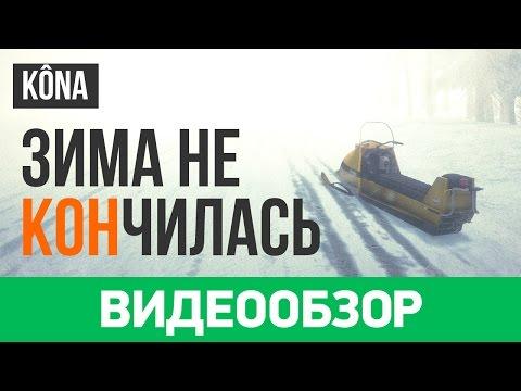 Обзор игры Kôna