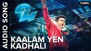 Kaalam Yen Kadhali Song from 24 Tamil movie