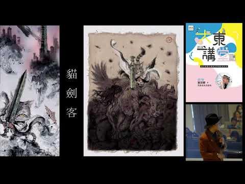 20190216高雄市立圖書館大東講堂— 葉羽桐「我要成為漫畫家」—影音紀錄