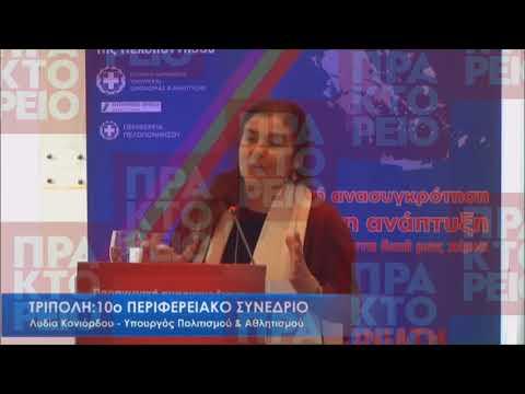 Ομιλία Λυδίας Κονιόρδου στο 10ο Περιφερειακό Συνεδρίο για την Παραγωγική Ανασυγκρότηση