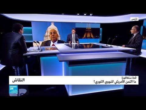 العرب اليوم - شاهد: ما الثمن الأميركي للنووي الكوري من قمة سنغافورة؟