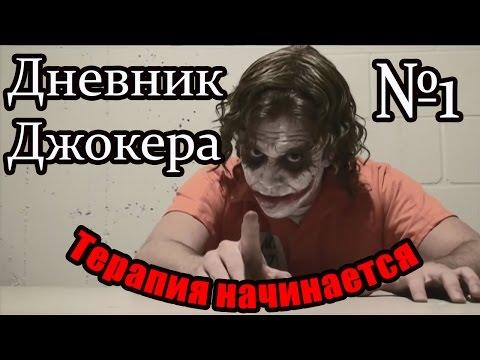 🃏Дневник Джокера🃏1 Терапия начинается. (Перевод) - DomaVideo.Ru