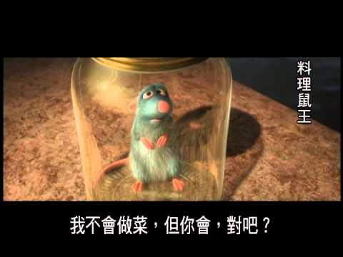 《料理鼠王》預告