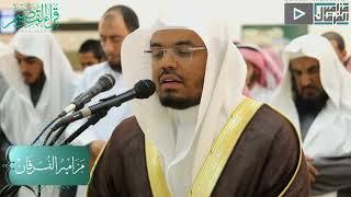 """Download Video """"هذه جهنم"""" الشيخ ياسر الدوسري يحبر أجمل التلاوات التاريخية في عشائية انتظرها أهل القصيم MP3 3GP MP4"""