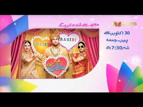 Express Entertainment Upcoming Drama Serial | Mujhsay Shadi Karogaye | OST | Promo
