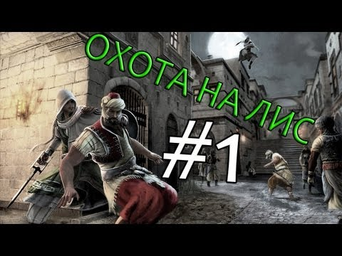 ОХОТА НА ЛИС в Assassin's Creed Revelations #1