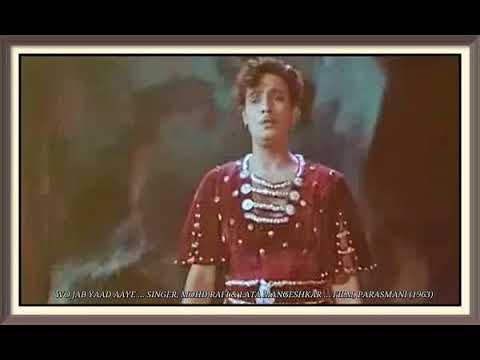 Video WO JAB YAAD AAYE … SINGER, MOHD RAFI & LATA MANGESHKAR … FILM, PARASMANI (1963) download in MP3, 3GP, MP4, WEBM, AVI, FLV January 2017
