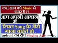 How to sing a song Android mobile like studio recording | रियल Song के जैसे गाना गाओ