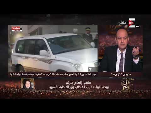 مشادة بين عمرو أديب وزوجة حبيب العادلي