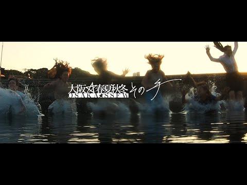 大阪☆春夏秋冬 / その手 -MUSIC VIDEO-
