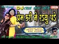 DJ PREM KARINE RADVU PADE   NEW PREM SONGS   Rekha Rabri Adivasi Dance