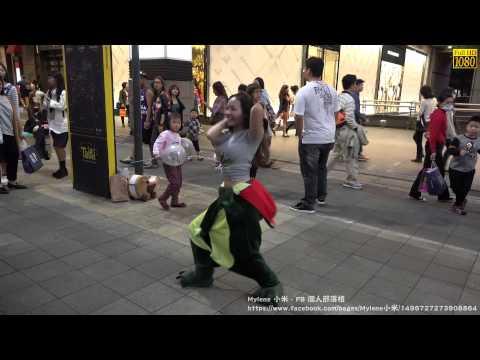 捕獲野生的「恐龍妹」跳熱舞~