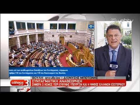 Συνταγμ. Αναθεώρηση | Σήμερα: νόμος περί ευθύνης υπουργών και ψήφος εξωτερικού | 21/11/2019 | ΕΡΤ
