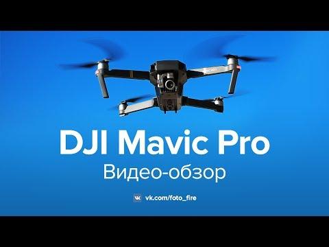 Квадрокоптер DJI Mavic Pro. Видео-обзор