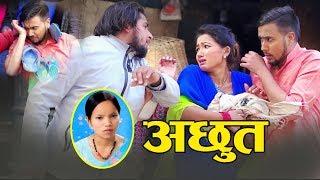 Achhut - Bishnu Majhi & Sagar Birahi