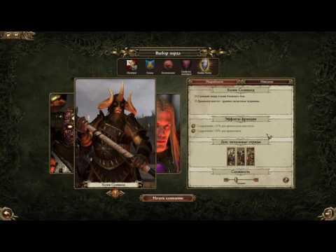 [Garro] Релизный стрим  Total War: WARHAMMER