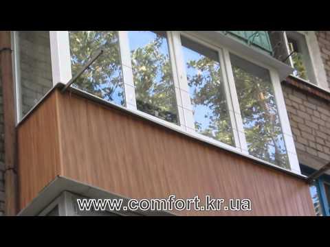 Смотреть обшивка, утепление балконв. г.кривой рог.мпг новое .