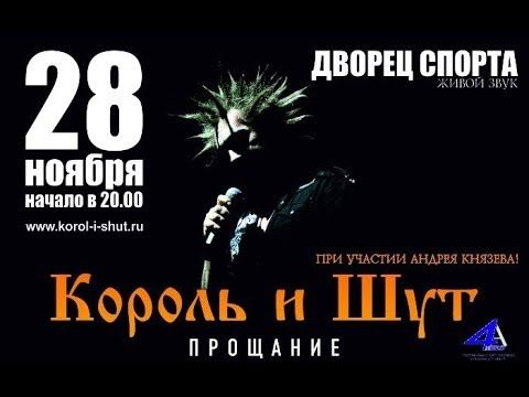 28.11.2013 - КОРОЛЬ И ШУТ @ Минск, Дворец Спорта (видео)