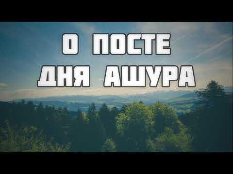 О посте дня Ашура 14.09.2018 || Абу Яхья Крымский - DomaVideo.Ru