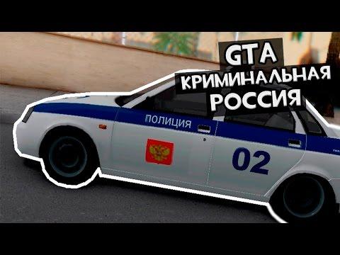 GTA : CRMP (По сети) #169 - Убил патрульку!