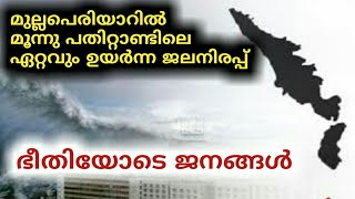 Video മുല്ലപെരിയാർ ഭീതിയിൽ | mullaperiyar dam | mullaperiyar dam water level |wide range media MP3, 3GP, MP4, WEBM, AVI, FLV Juli 2018