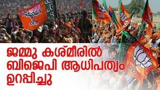 കശ്മീരിലെ ജനങ്ങള്ക്ക് നന്ദി അറിയിച്ച് പ്രധാനമന്ത്രി || JK BJP