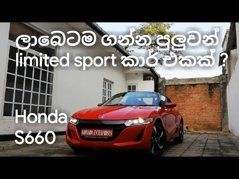 Honda S660 review (Sinhala)