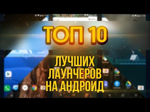 Лучший Лаунчер Для Android 4.0