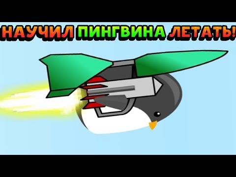 Я НАУЧИЛ ПИНГВИНА ЛЕТАТЬ! - Learn to Fly (видео)