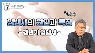 입냄새 원인과 특징 6 (갱년기)