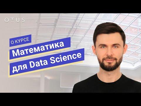 Математика для Data Science. Продвинутый курс