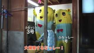 動画「ふなっしーのおおそうじ」で梨小屋の全貌が明らかに!?