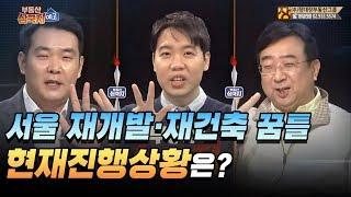 [부동산투자] 서울 재개발·재건축 꿈틀 현재 진행상황은?