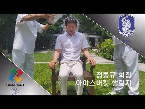 [KFA 특보] 정몽규 회장, 아이스버킷챌린지 동참