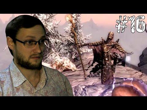 The Elder Scrolls V: Skyrim ► ХРЕНЬ ИЗ ДРАКОНА ► #16