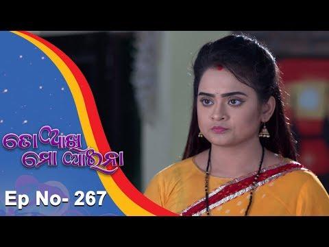 Video To Akhi Mo Aaina | Full Ep 267 | 7th Nov 2018 | Odia Serial - TarangTV download in MP3, 3GP, MP4, WEBM, AVI, FLV January 2017