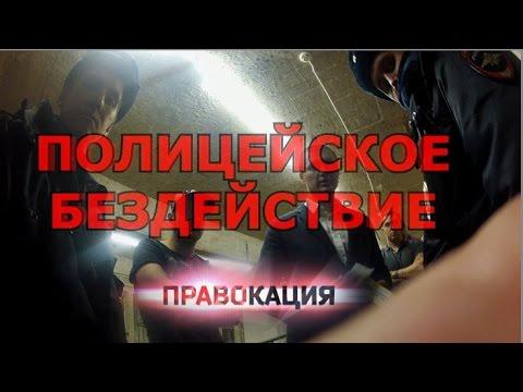 Шоу ПРАВОкация: Полицейское бездействие (видео)