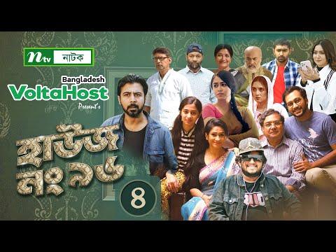 #HouseNo96 | হাউস নং ৯৬ | EP 04 | Afran Nisho | Faria Shahrin | Raj Bro |Shawon | NTV Natok