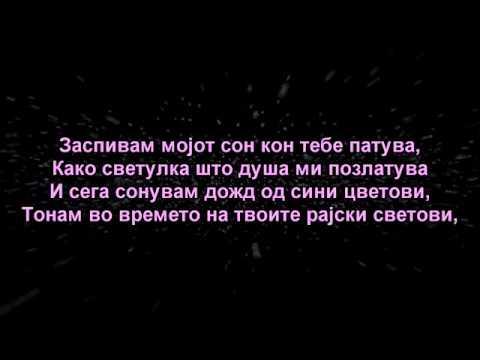 Vrchak- Pred da zaspijam (LYRICS/TEKST)