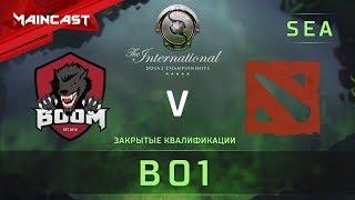 SG Dragons vs BOOM ID, The International 2018, Закрытые квалификации | Ю-В Азия