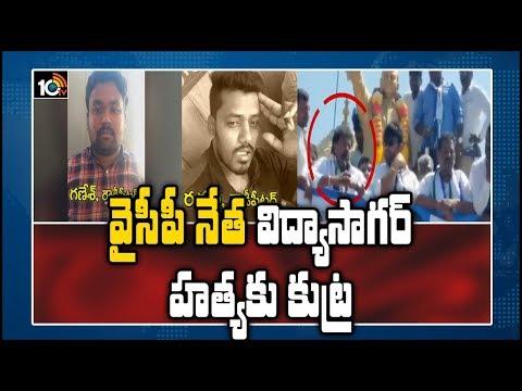 వైసీపీ నేత విద్యాసాగర్ హత్యకు కుట్ర | Police Bust Assassination Conspiracy Against YSRCP Leader