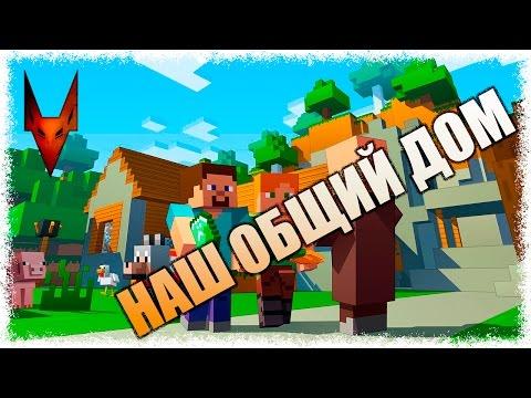 Строим мир в Minecraft