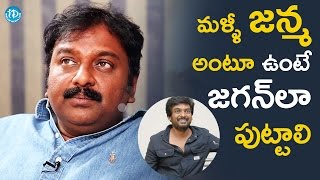 Video VV Vinayak About Puri Jagannadh || #KhaidiNo150 || Dialogue With Prema MP3, 3GP, MP4, WEBM, AVI, FLV Juli 2018