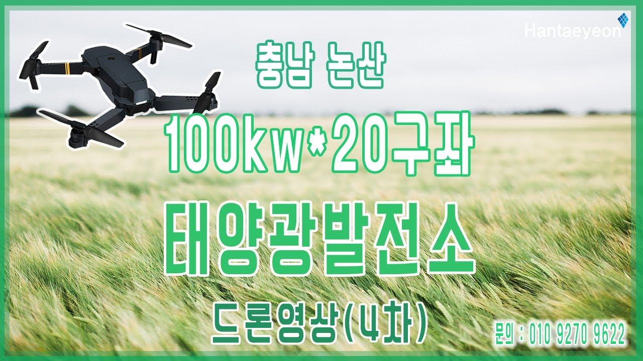 충남 논산시 100KW 20…