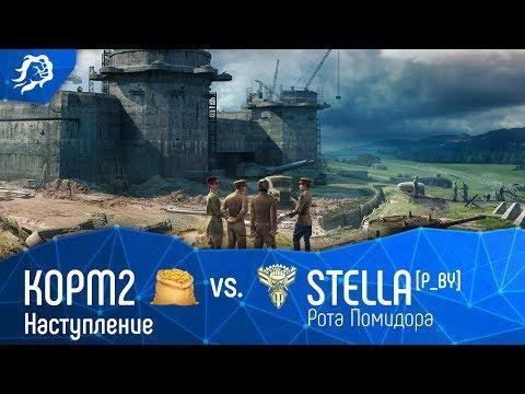 Наступление. КОРМ2 vs Stella[P_BY]. Рота Помидора (видео)