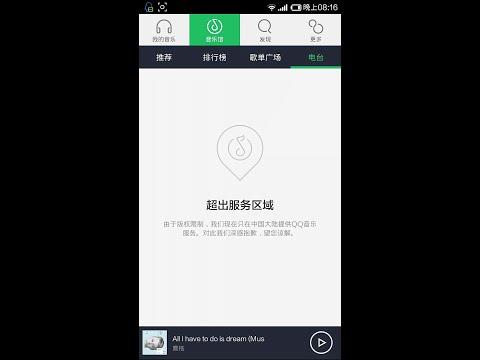 「方法已失效」破解QQ音樂限制for android (請開啟字幕)